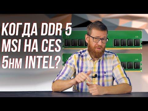 Вопросы о DDR5, кратко о презентации MSI, Intel меняет стратегию