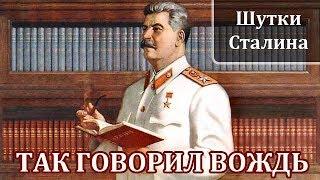 Иосиф Сталин. Интересные Факты и Истории из Жизни Сталина. Шутки Сталина