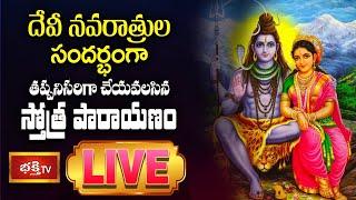 LIVE : దేవీ నవరాత్రుల సందర్భంగా తప్పనిసరిగా చేయవలసిన పార్వతీపరమేశ్వరుల స్తోత్ర పారాయణం   Bhakthi TV