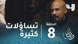 مسلسل كلبش 2 –حلقة8- لماذا لم يقتل عاكف عدوه سليم الأنصاري ...