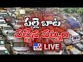 Heavy Traffic Jam At Hyderabad-Vijayawada Highway    LIVE Updates - TV9