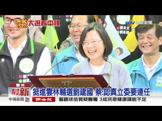 2020勝負關鍵地!蔡英文:雲林贏台灣贏