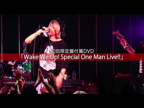 HOWL BE QUIET「Mr. HOLIC」初回限定盤DVDダイジェスト映像