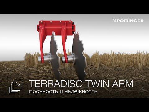 Новое видео: дисковые бороны TERRADISC с системой TWIN ARM