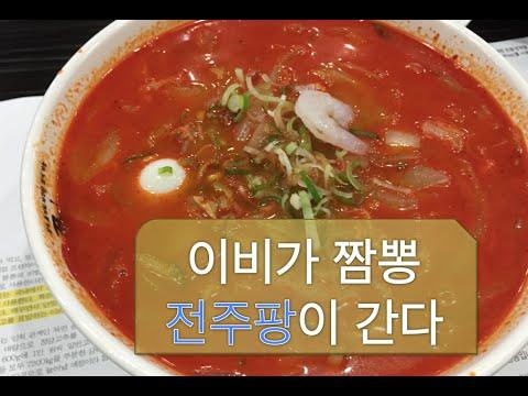 이비가 짬뽕 : 전주팡이 간다, 전주 맛집, 맛있는 짬뽕집