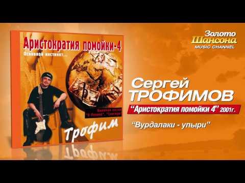 Сергей Трофимов - Вурдалаки-упыри (Audio)