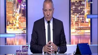 على مسئوليتي - أحمد موسي: مواقع التواصل الإجتماعى تداولت أخبار غير ...