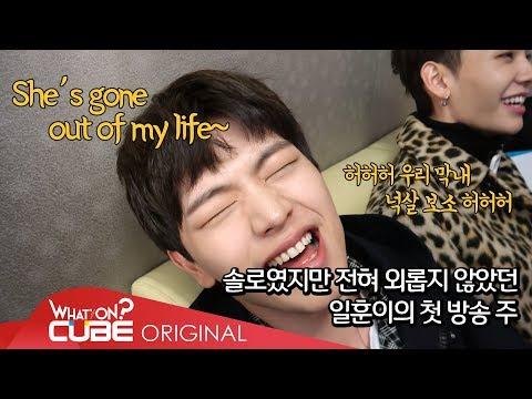 BTOB(비투비) - 비트콤 #43 (일훈 'She's gone' 첫 주 비하인드)