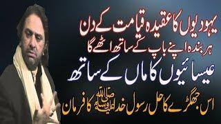Qaymat Waly Din Insan Kis Kay Sath Uthay Ga Allama Nasir Abbas