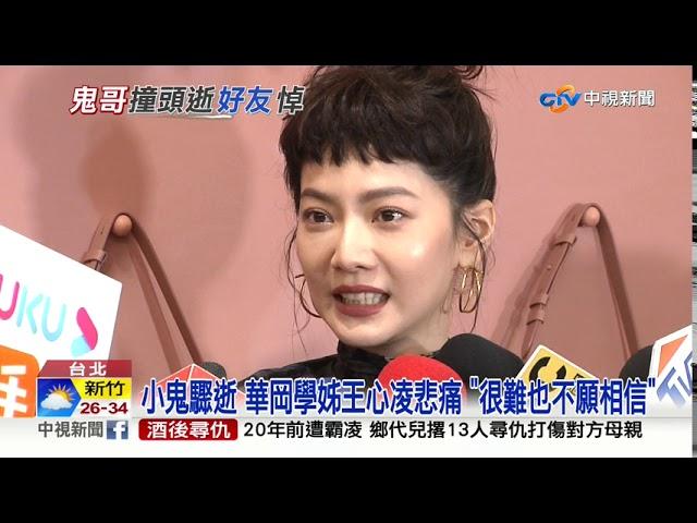 """同學會永遠缺1... 許瑋甯慟悼小鬼""""為你留位置"""