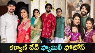 Chiranjeevi son in law Kalyaan Dhev with his family best m..