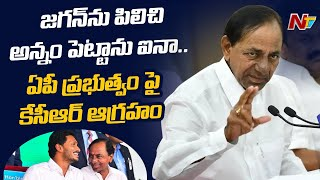 Telangana CM KCR express anger on AP govt over irrigation ..