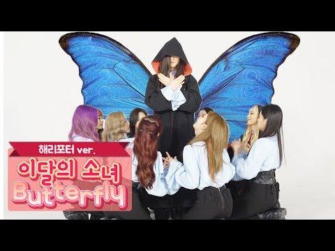 이달의 소녀(LOONA) - Butterfly(버터플라이) 해리포터(Harry Potter) ver.
