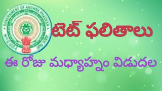 TET/AP TET RESULT RELEASE TODAY AFTERNOON