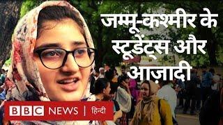 Jammu Kashmir के Students के लिए Independence Day के क्या मायने हैं? (BBC Hindi)