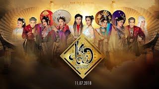 Nam Phi Liên Hoàn Kế | Trailer Official | Nam Thư, Bb Trần, Hải Triều, Quang Trung, Minh Dự