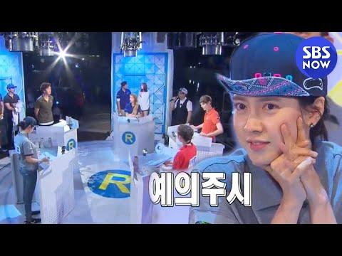 SBS [런닝맨] - 공포의 지목 서바이벌 퀴즈 1