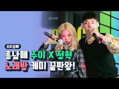 [쑈미옵빠] 3화클립 #2 흥남매 주이X정혁의 노래방 케미 끝판왕!