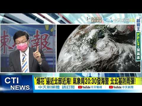 【戴立綱報氣象】烟花颱風暴風圈擦邊通過 路徑北偏移動慢 週五起颱風近外海 @中天新聞