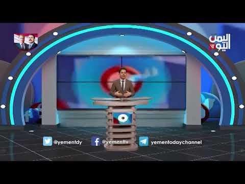 قناة اليمن اليوم - واي نت 16-07-2019