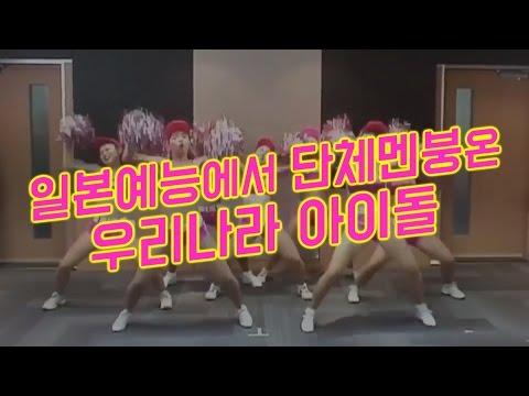 [갓세븐]  일본예능에서 단체멘붕온 우리나라 아이돌