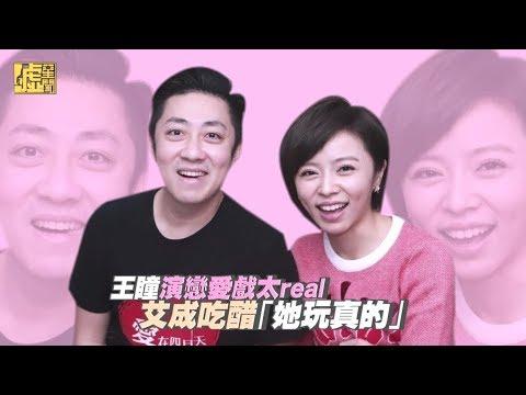 王瞳演戀愛戲太real 艾成吃醋「她玩真的」