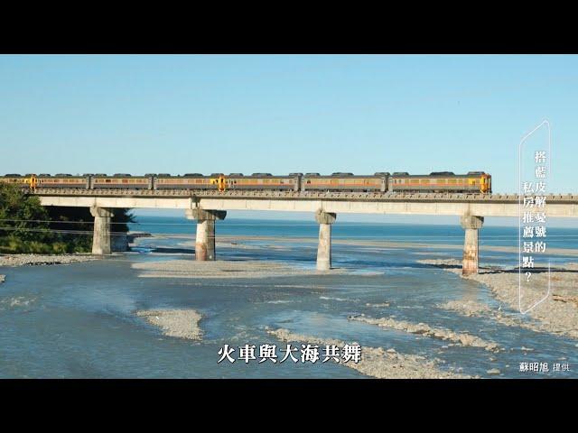 【台鐵藍皮解憂號解密】鐵道專家蘇昭旭導覽歷史 私房景點報你知