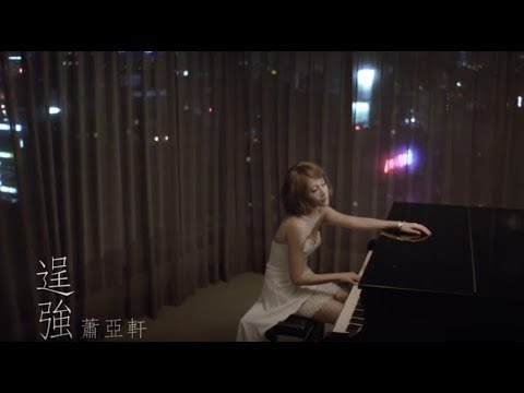 ELVA 蕭亞軒 - 逞強 官方HD完整版MV