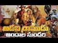 Adaviramudu Andalasundari   Telugu Dubbed Movie   Richard, Sharon Stone   King Solomons Mines