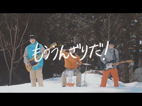 OKOJO「もううんざりだ!」Music Video
