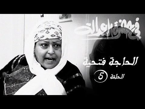 في حضرة العدالة   ح5