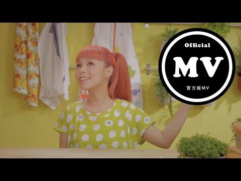 許哲珮 Peggy Hsu - [我們一起睡覺 Sleep Together] 官方版MV (Official Music Video)