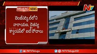Big Jolt: IT raids in Sri Chaitanya, Narayana colleges..
