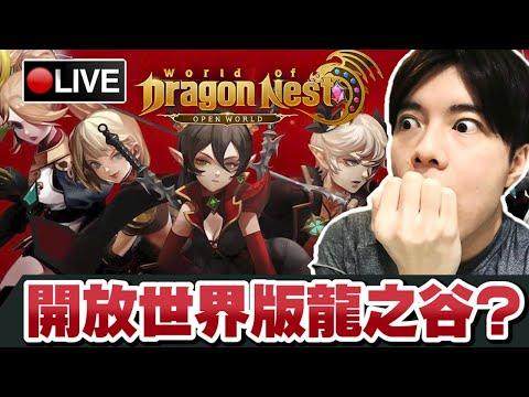 【龍之谷:新世界】 大世界版龍之谷加上新職業登場 這次就玩新職吧!!