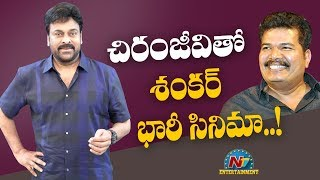 Chiranjeevi to team up with Robo director Shankar..