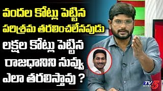 TV5 Murthy Straight Question To CM Jagan On AP Capital &am..