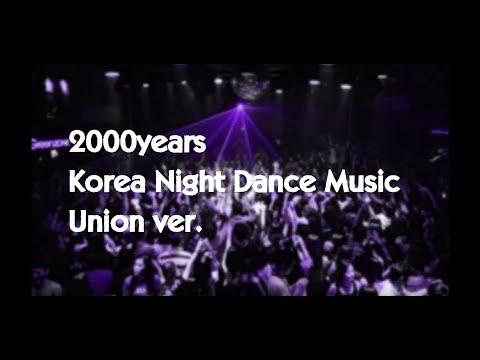 00년대 나이트클럽 복고댄스 음악 리믹스 합병버전 (Millennium famous Night Club music remix from the Korea Union ver.)
