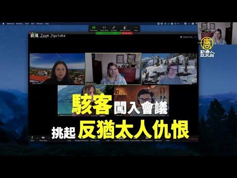 NASA、SpaceX都禁用 Zoom研發團隊在中國引疑慮
