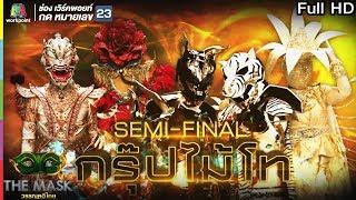 THE MASK วรรณคดีไทย   EP.10 SEMI-FINAL กรุ๊ปไม้โท    30 พ.ค. 62 Full HD
