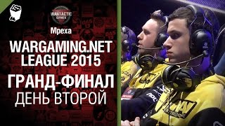 Превью: Wargaming.Net League 2015. Гранд-Финал. День 2 - от Mpexa