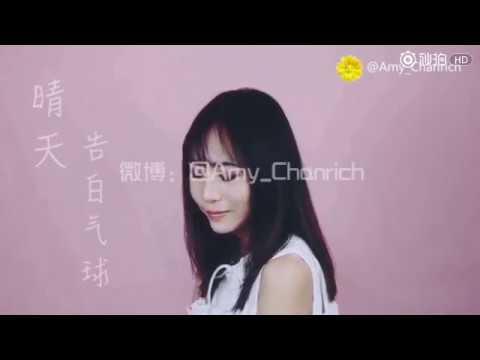 【影片版】晴天,告白氣球 - Amy_Chanrich