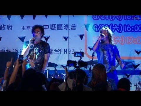 動力火車:繼續轉動+艾琳娜+忠孝東路走九遍+彩虹(2014星繽樂演唱會)