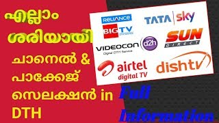 CHANNEL Selection after TRAI regulations | how to make channel packs in dth | in malayalam