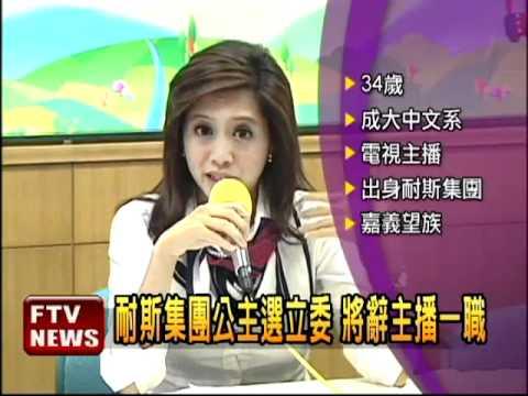 主播陳以真 宣布披藍袍選立委-民視新聞