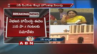 Centre responds: Invites AP-TS to Discuss on AP Act..