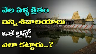 8 Siva Temples built in same Latitude remains mystery!..