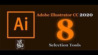 كيفية التعامل مع أدوات التحديد Illustrator CC 2020 #8   Selection Tools