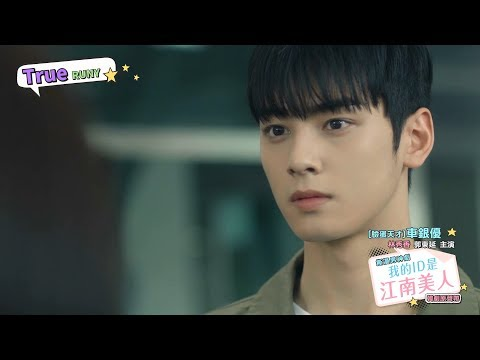 《我的ID是江南美人 韓劇原聲帶》RUNY - True (華納official HD 高畫質官方中字版)