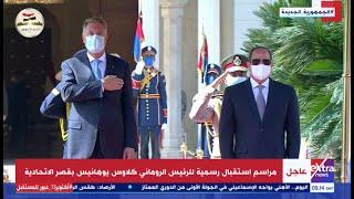 مراسم استقبال رسمية للرئيس الروماني كلاوس يوهانيس بقصر الاتحادية