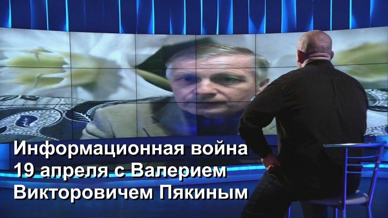 «Информационная война» с Пякиным В.В., 19.04.2018